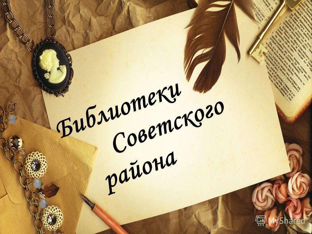Библиотеки Советского района