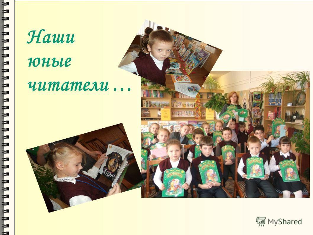 Наши юные читатели …