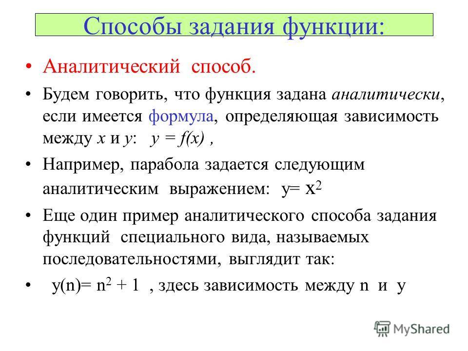 Презентация скачать бесплатно на тему способы задания функции 9 класс мордкович
