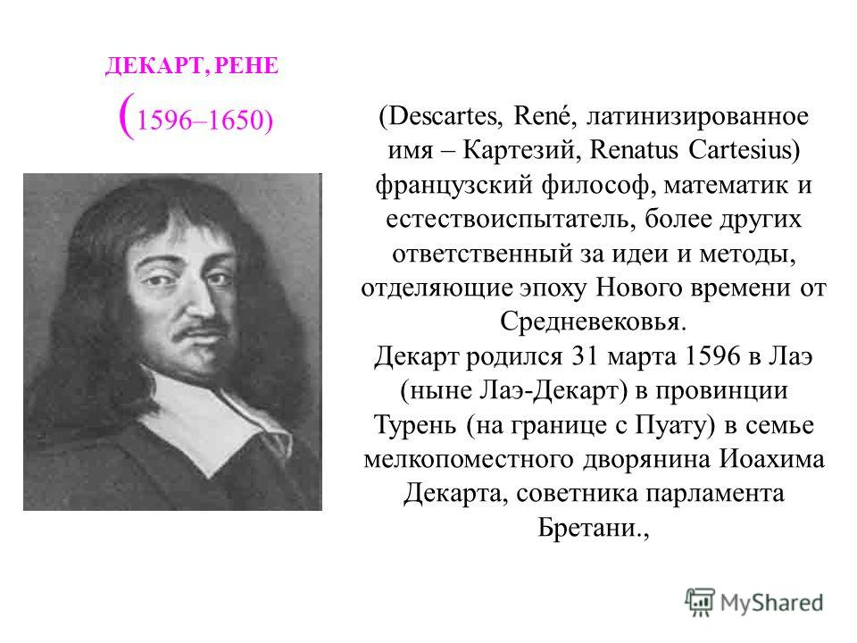 account of the life of rene descartes