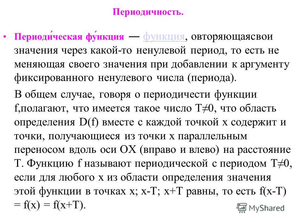 Периодичность. Периоди́ческая фу́нкция функция, овторяющаясвои значения через какой-то ненулевой период, то есть не меняющая своего значения при добавлении к аргументу фиксированного ненулевого числа (периода).функция В общем случае, говоря о периоди