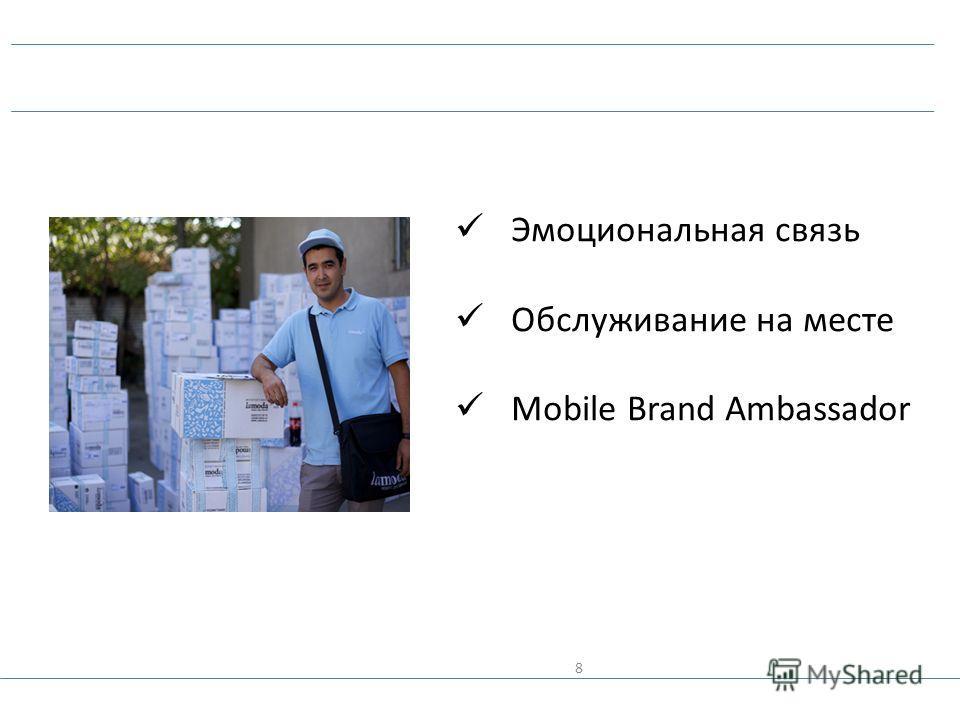 8 Эмоциональная связь Обслуживание на месте Mobile Brand Ambassador