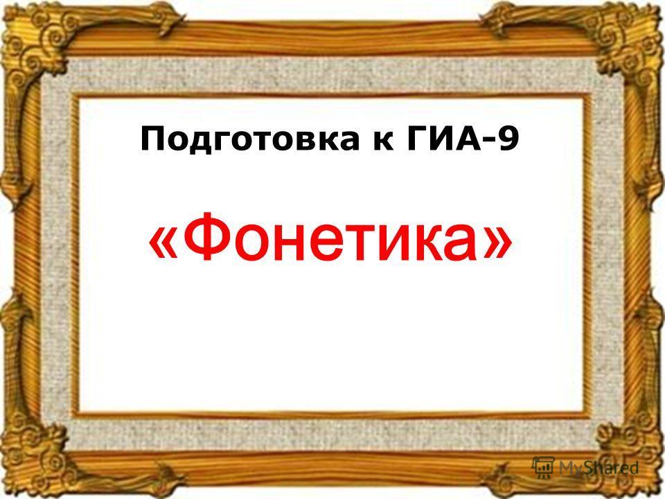 Подготовка к ГИА-9 «Фонетика»