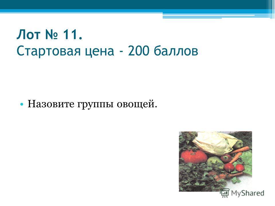 Лот 11. Стартовая цена - 200 баллов Назовите группы овощей.