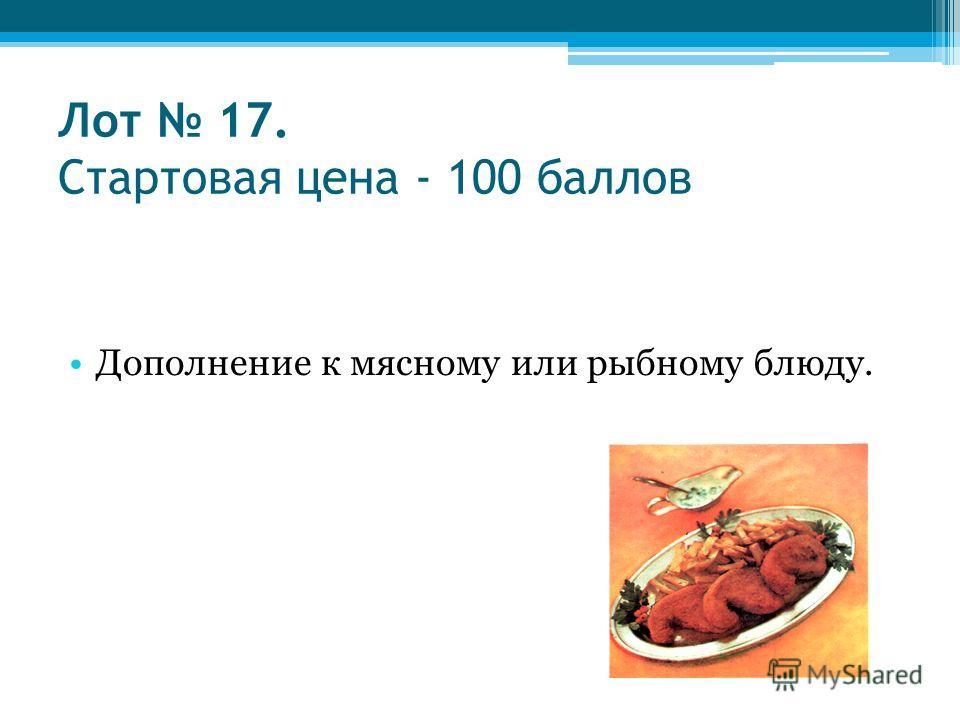 Лот 17. Стартовая цена - 100 баллов Дополнение к мясному или рыбному блюду.
