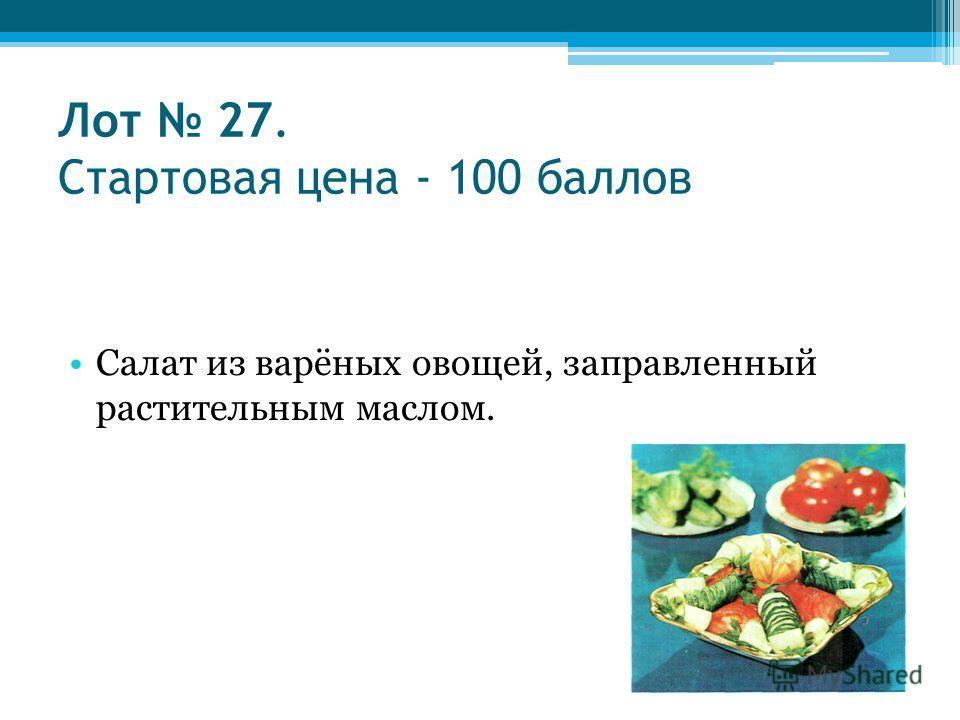 Лот 27. Стартовая цена - 100 баллов Салат из варёных овощей, заправленный растительным маслом.