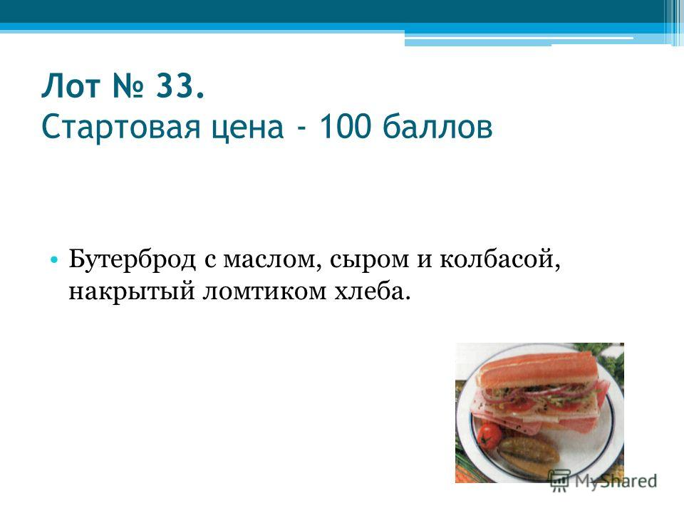 Лот 33. Стартовая цена - 100 баллов Бутерброд с маслом, сыром и колбасой, накрытый ломтиком хлеба.