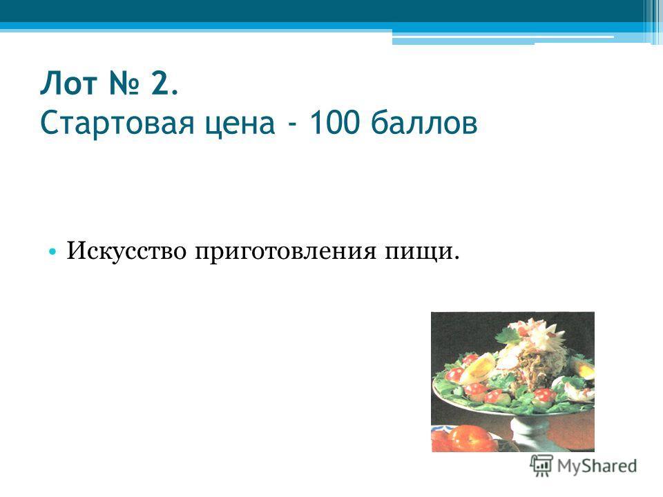 Лот 2. Стартовая цена - 100 баллов Искусство приготовления пищи.