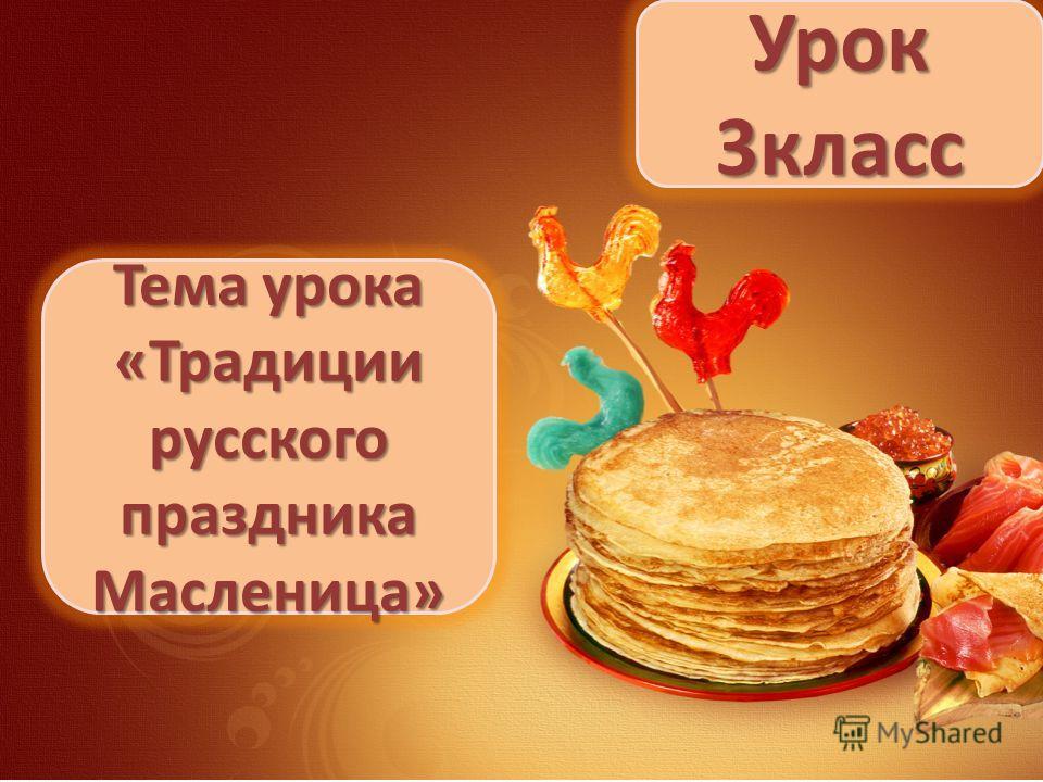 Урок3класс Тема урока «Традиции русского праздника Масленица»