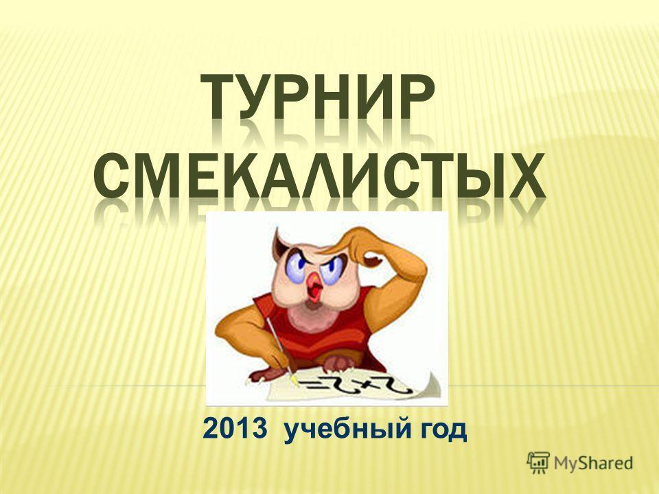 2013 учебный год
