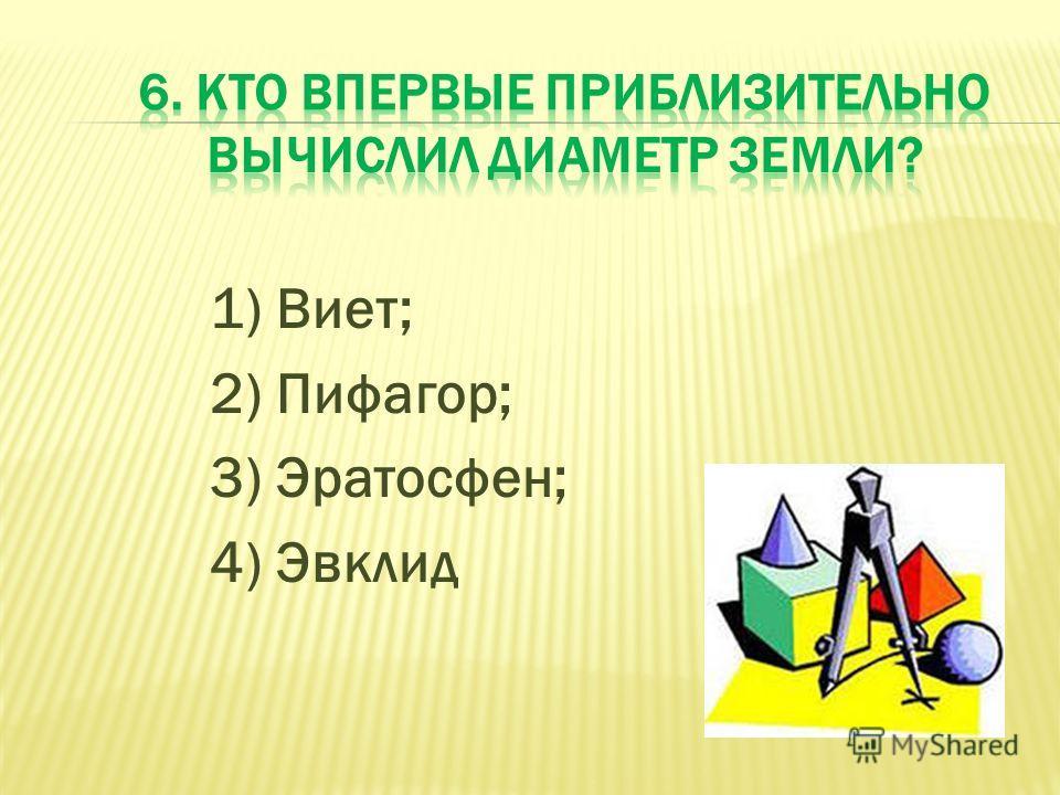 1) Виет; 2) Пифагор; 3) Эратосфен; 4) Эвклид