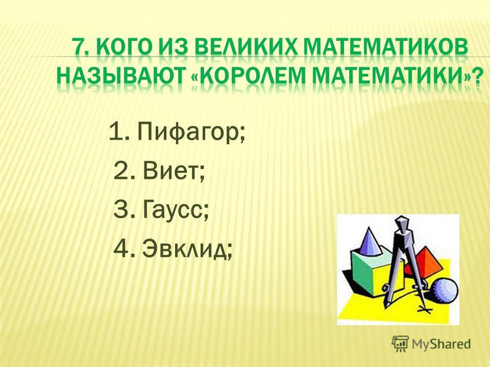 1. Пифагор; 2. Виет; 3. Гаусс; 4. Эвклид;