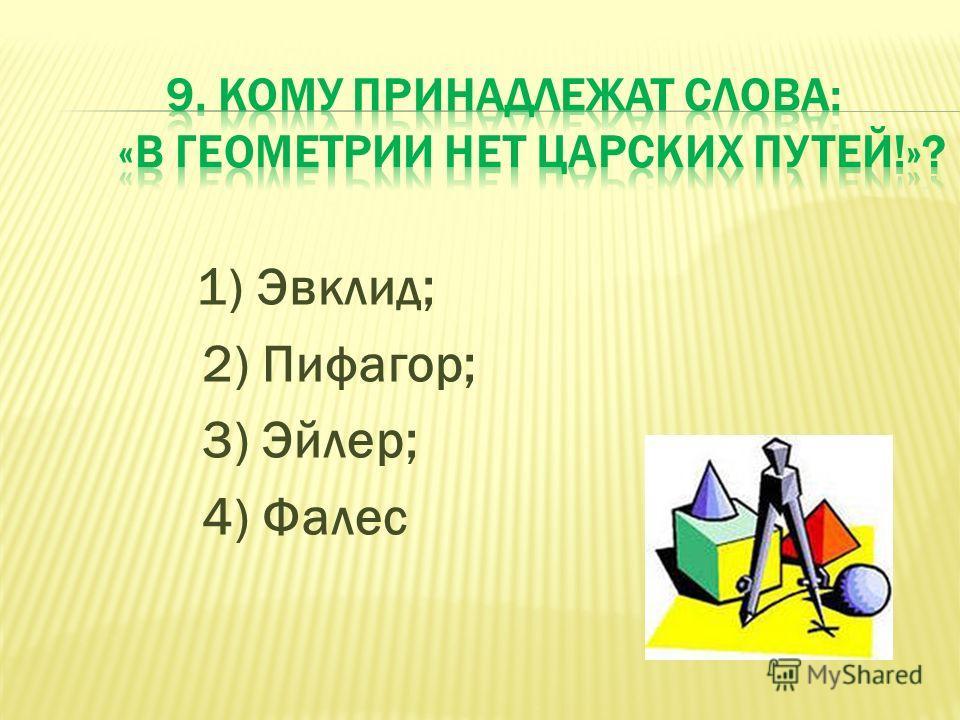 1) Эвклид; 2) Пифагор; 3) Эйлер; 4) Фалес