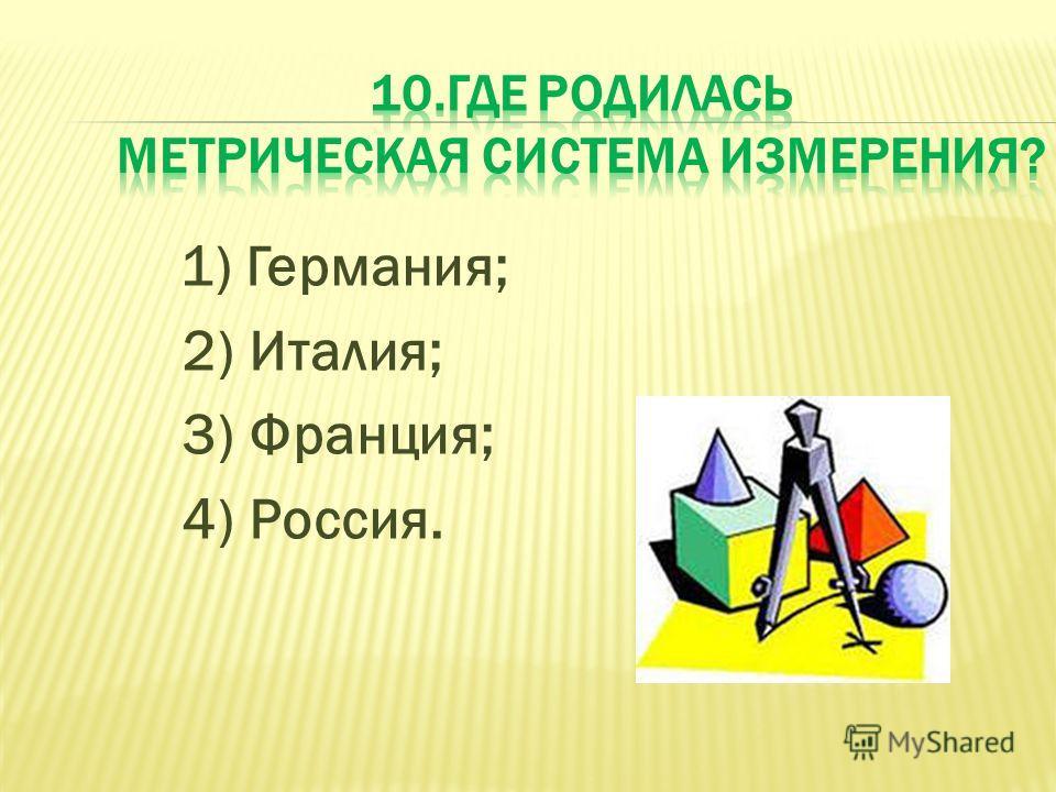 1) Германия; 2) Италия; 3) Франция; 4) Россия.