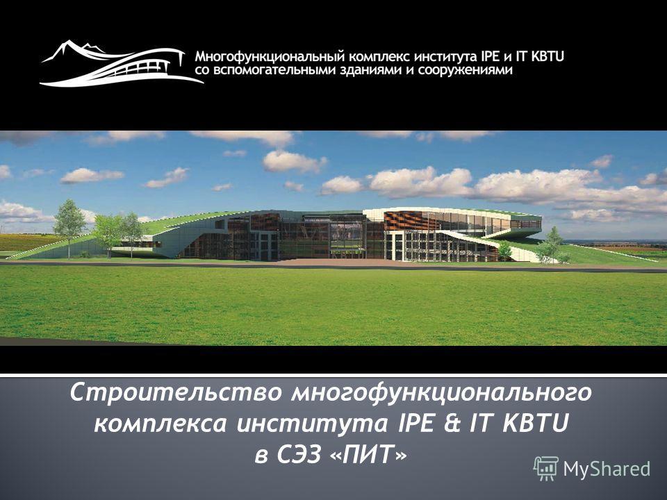 Cтроительство многофункционального комплекса института IPE & IT KBTU в СЭЗ «ПИТ»