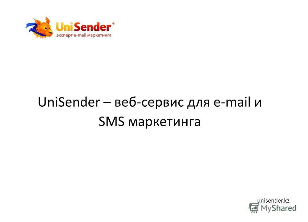 UniSender – веб-сервис для e-mail и SMS маркетинга unisender.kz