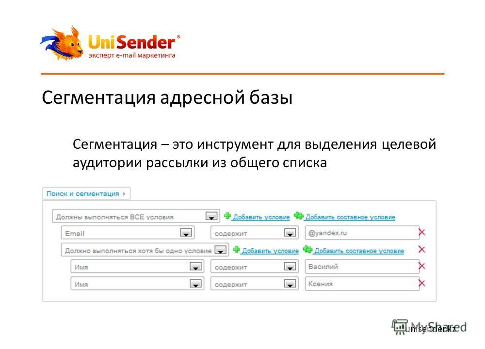 Сегментация адресной базы Сегментация – это инструмент для выделения целевой аудитории рассылки из общего списка unisender.kz