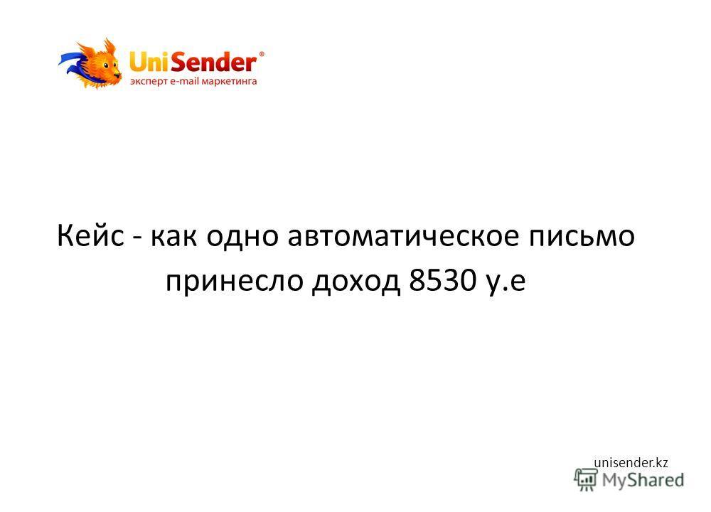 Кейс - как одно автоматическое письмо принесло доход 8530 у.е unisender.kz