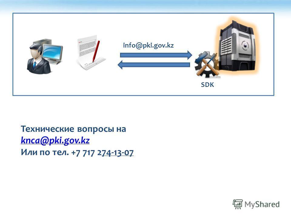 info@pki.gov.kz SDK Технические вопросы на knca@pki.gov.kz knca@pki.gov.kz Или по тел. +7 717 274-13-07