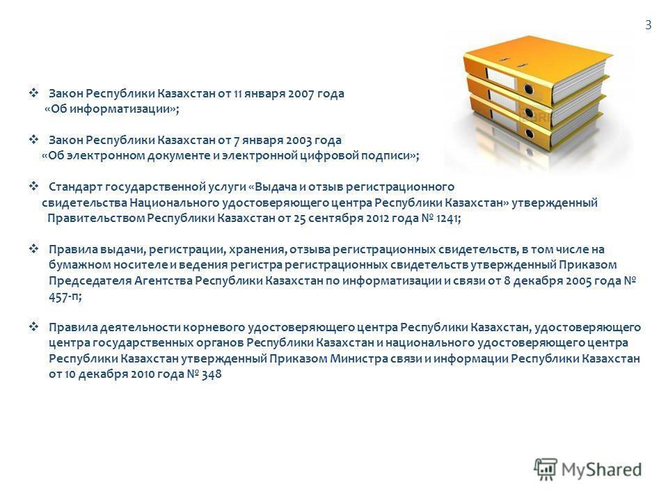 Закон Республики Казахстан от 11 января 2007 года «Об информатизации»; Закон Республики Казахстан от 7 января 2003 года «Об электронном документе и электронной цифровой подписи»; Стандарт государственной услуги «Выдача и отзыв регистрационного свидет