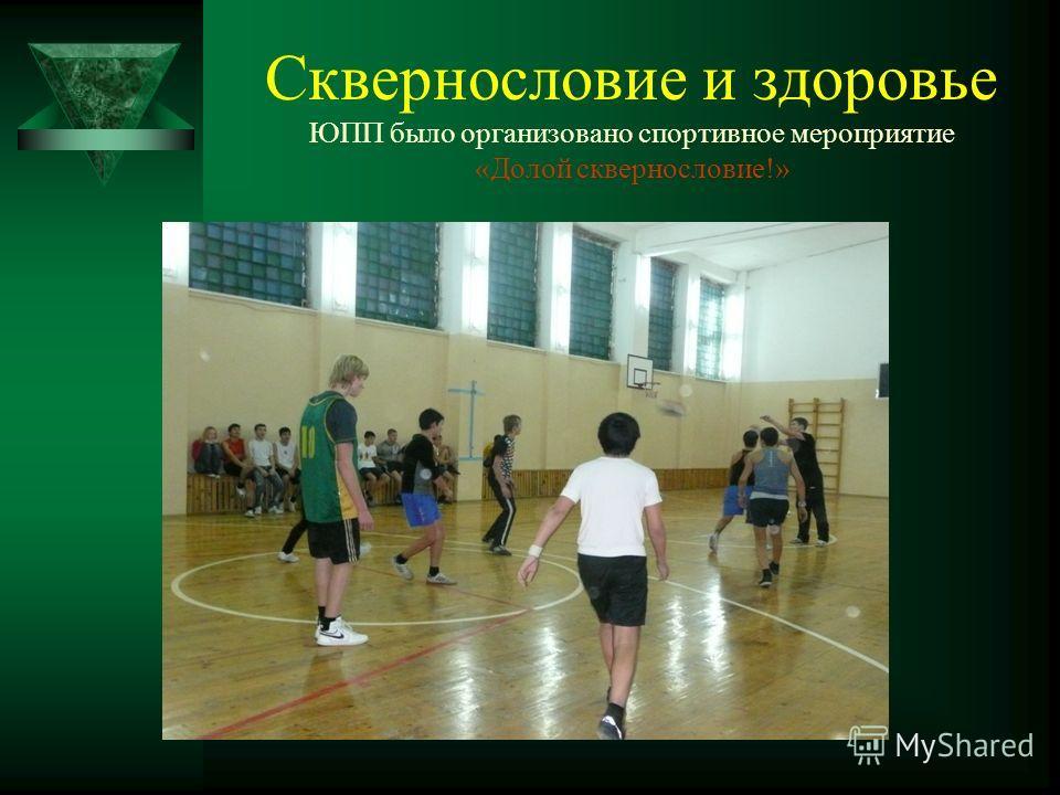 Сквернословие и здоровье ЮПП было организовано спортивное мероприятие «Долой сквернословие!»