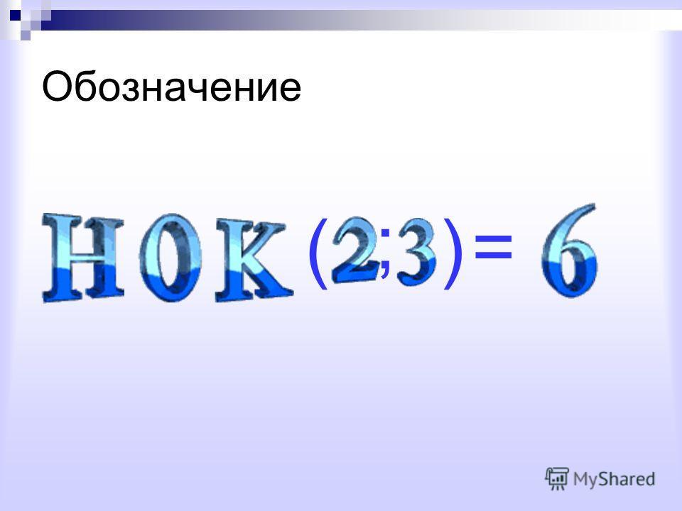 Обозначение () ; =