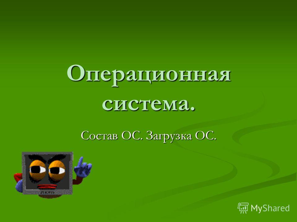 Операционная система. Состав ОС. Загрузка ОС.