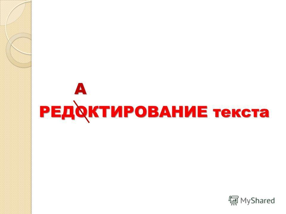 РЕДОКТИРОВАНИЕ текста А