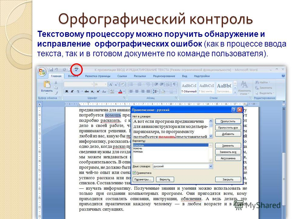 Текстовому процессору можно поручить обнаружение и исправление орфографических ошибок (как в процессе ввода текста, так и в готовом документе по команде пользователя). Орфографический контроль