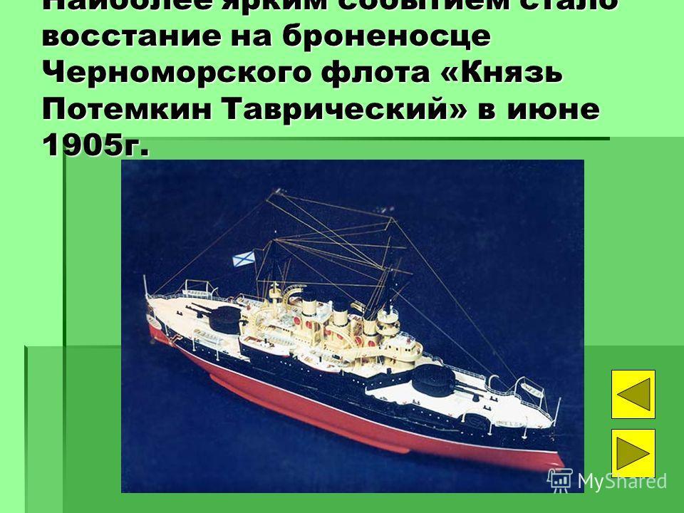 Наиболее ярким событием стало восстание на броненосце Черноморского флота «Князь Потемкин Таврический» в июне 1905г.