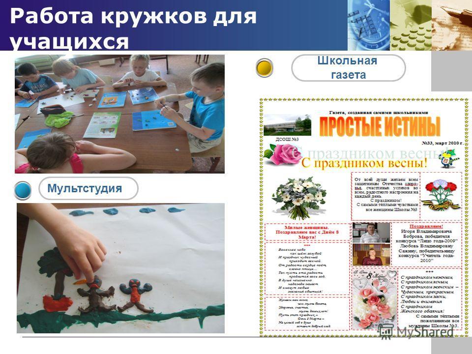 Работа кружков для учащихся Школьная газета Мультстудия