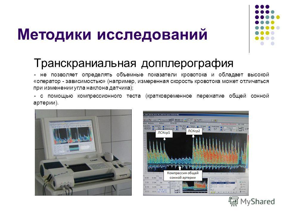 Методики исследований Транскраниальная допплерография - не позволяет определять объемные показатели кровотока и обладает высокой «оператор - зависимостью» (например, измеренная скорость кровотока может отличаться при изменении угла наклона датчика);