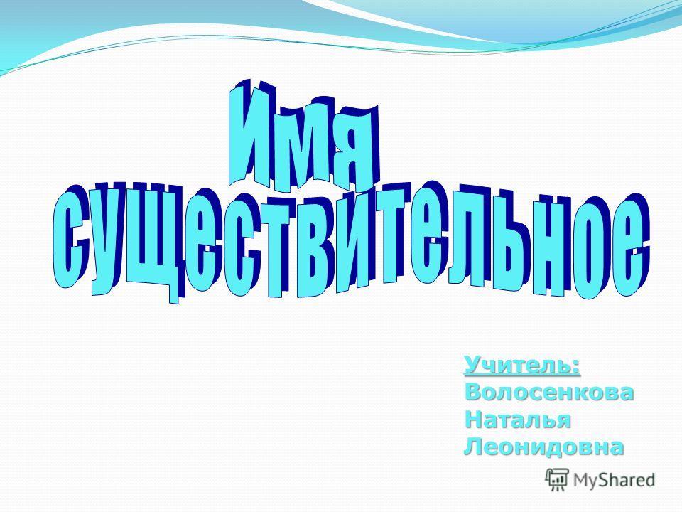 Учитель: Волосенкова Наталья Леонидовна