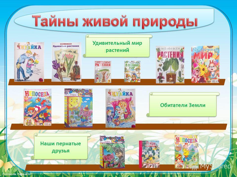 FokinaLida.75@mail.ru Удивительный мир растений Наши пернатые друзья Обитатели Земли