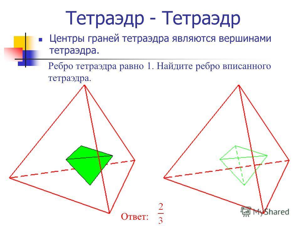 Тетраэдр - Тетраэдр Центры граней тетраэдра являются вершинами тетраэдра. Ребро тетраэдра равно 1. Найдите ребро вписанного тетраэдра. Ответ:
