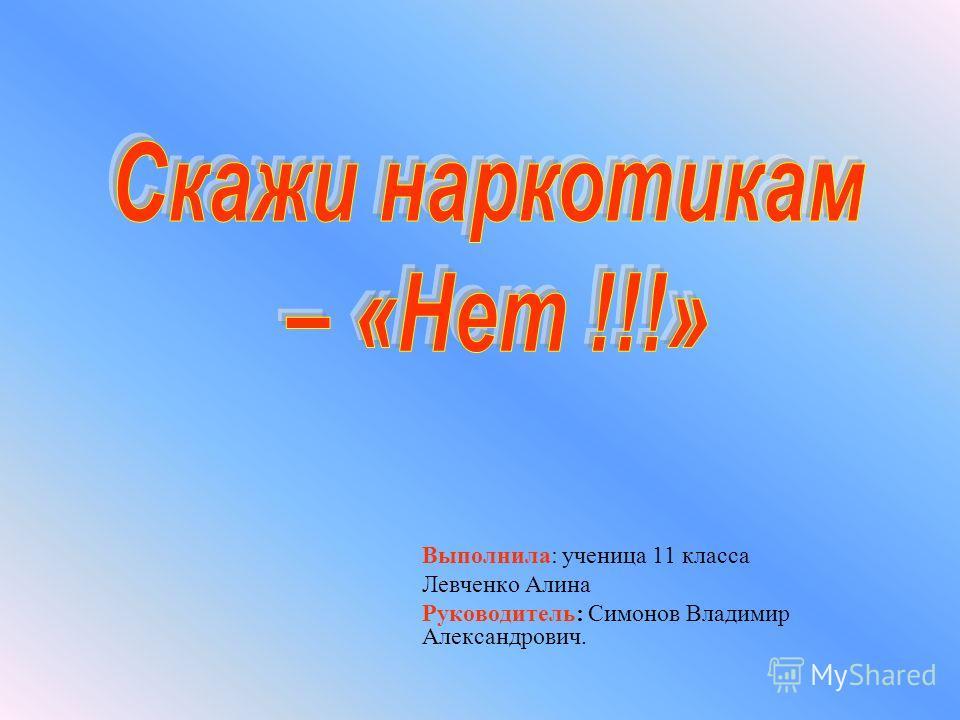 Выполнила: ученица 11 класса Левченко Алина Руководитель: Симонов Владимир Александрович.