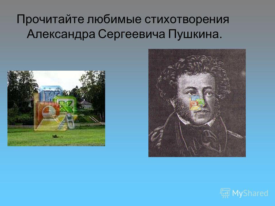 Прочитайте любимые стихотворения Александра Сергеевича Пушкина.