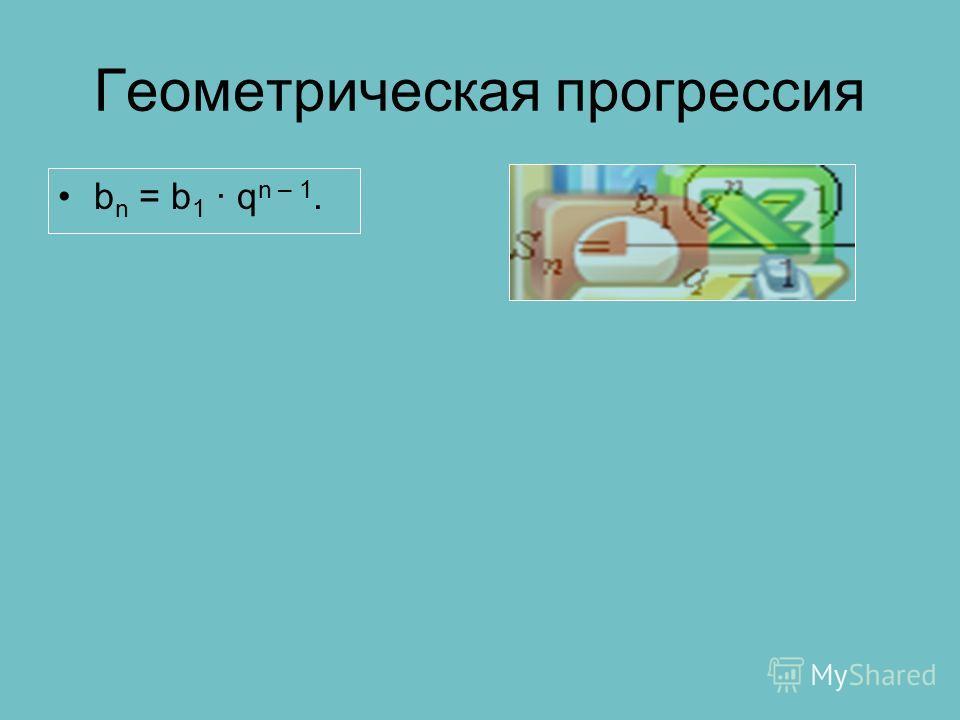 Геометрическая прогрессия b n = b 1 · q n – 1.