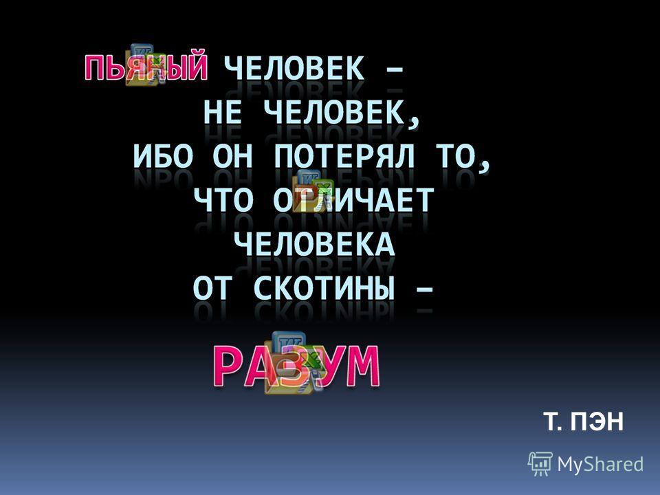 Т. ПЭН