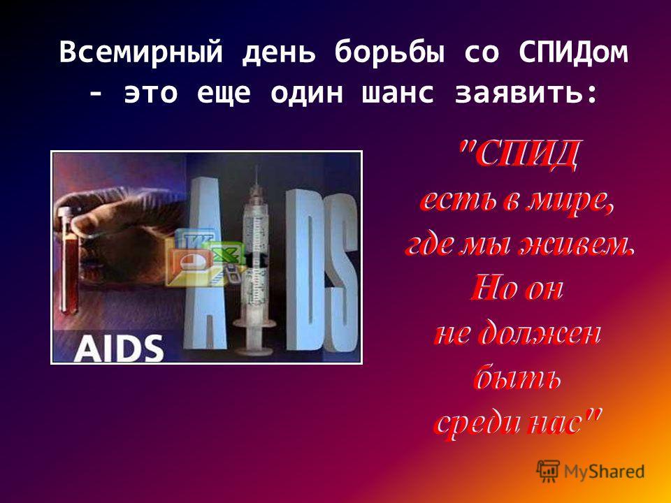 СПИД есть в мире, где мы живем. Но он не должен быть среди нас Всемирный день борьбы со СПИДом - это еще один шанс заявить: