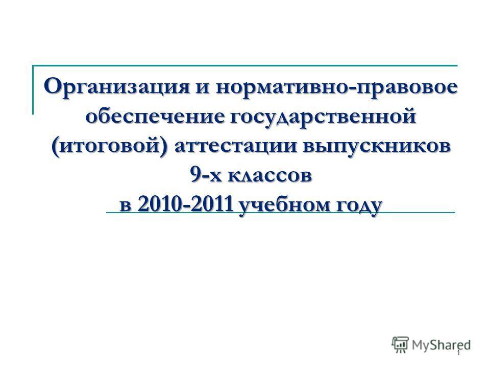 1 Организация и нормативно-правовое обеспечение государственной (итоговой) аттестации выпускников 9-х классов в 2010-2011 учебном году