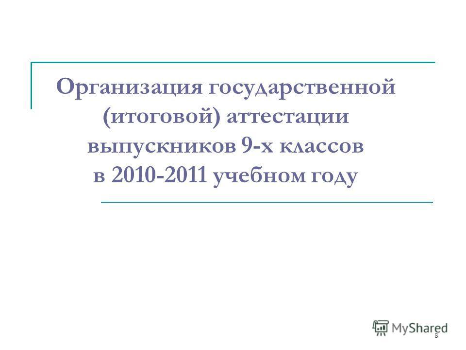 8 Организация государственной (итоговой) аттестации выпускников 9-х классов в 2010-2011 учебном году