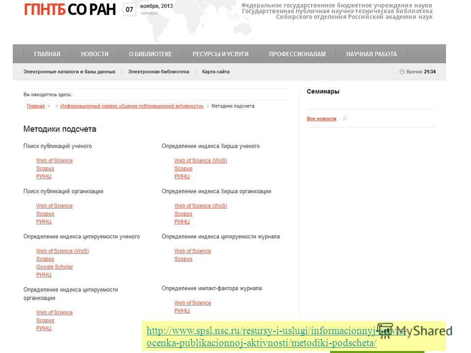 2 http://www.spsl.nsc.ru/resursy-i-uslugi/informacionnyj-servis- ocenka-publikacionnoj-aktivnosti/metodiki-podscheta/