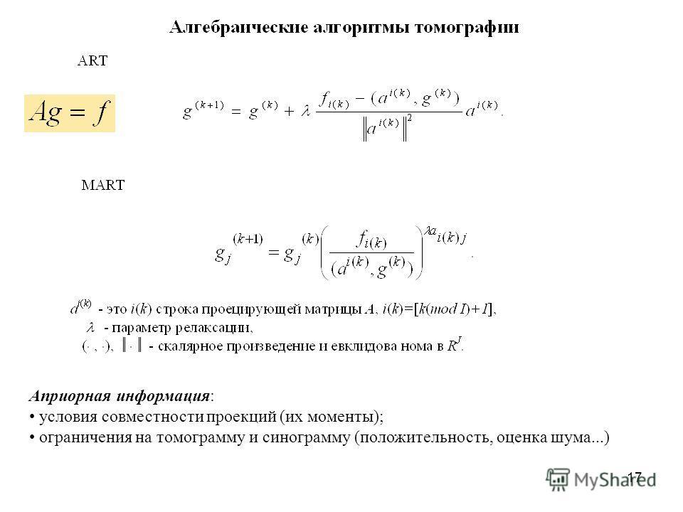 17 Априорная информация: условия совместности проекций (их моменты); ограничения на томограмму и синограмму (положительность, оценка шума...)