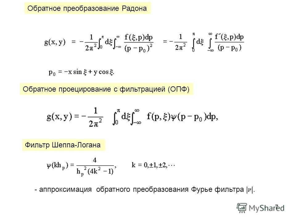 7 Обратное преобразование Радона Обратное проецирование с фильтрацией (ОПФ) Фильтр Шеппа-Логана - аппроксимация обратного преобразования Фурье фильтра | |.