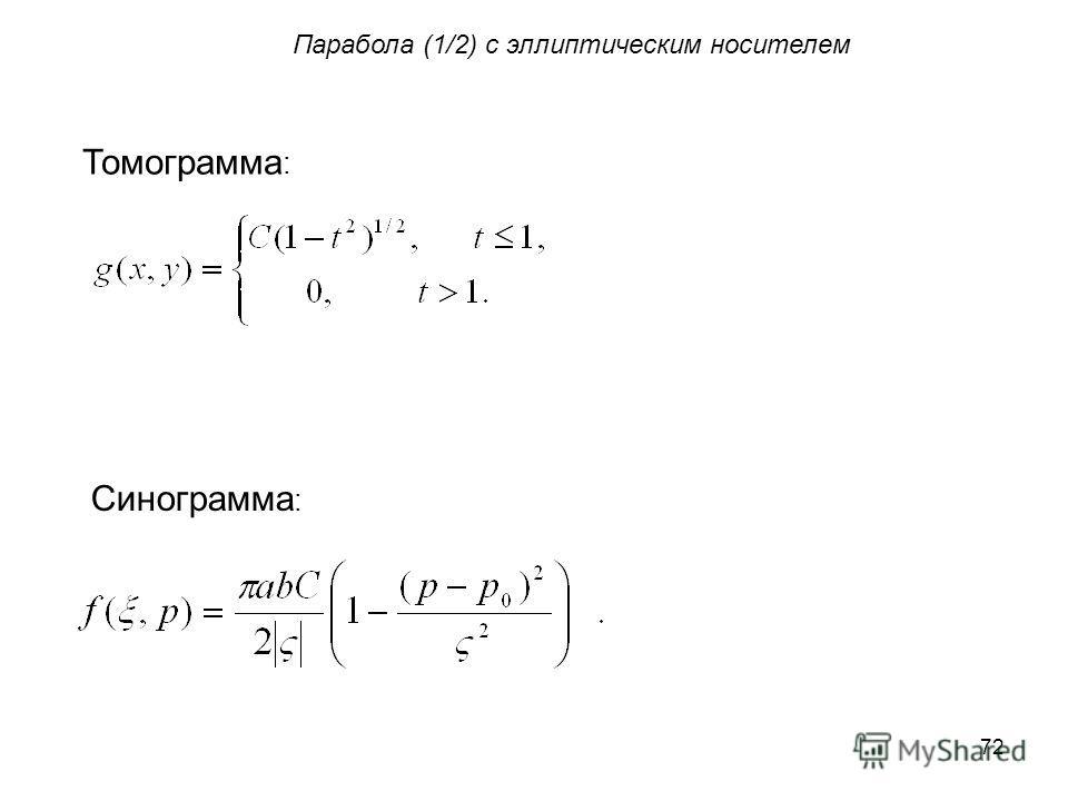 72 Парабола (1/2) с эллиптическим носителем Томограмма : Синограмма :