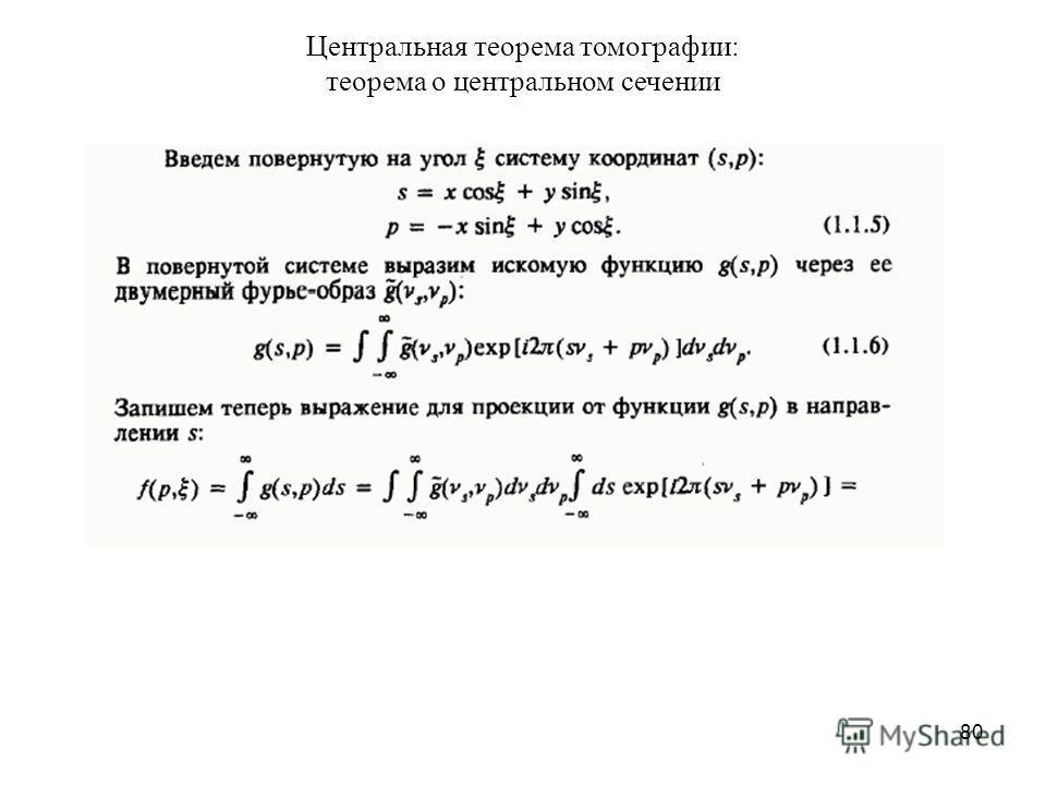 80 Центральная теорема томографии: теорема о центральном сечении