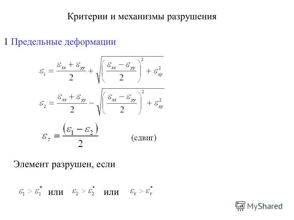 Критерии и механизмы разрушения 1 Предельные деформации (сдвиг) Элемент разрушен, если или