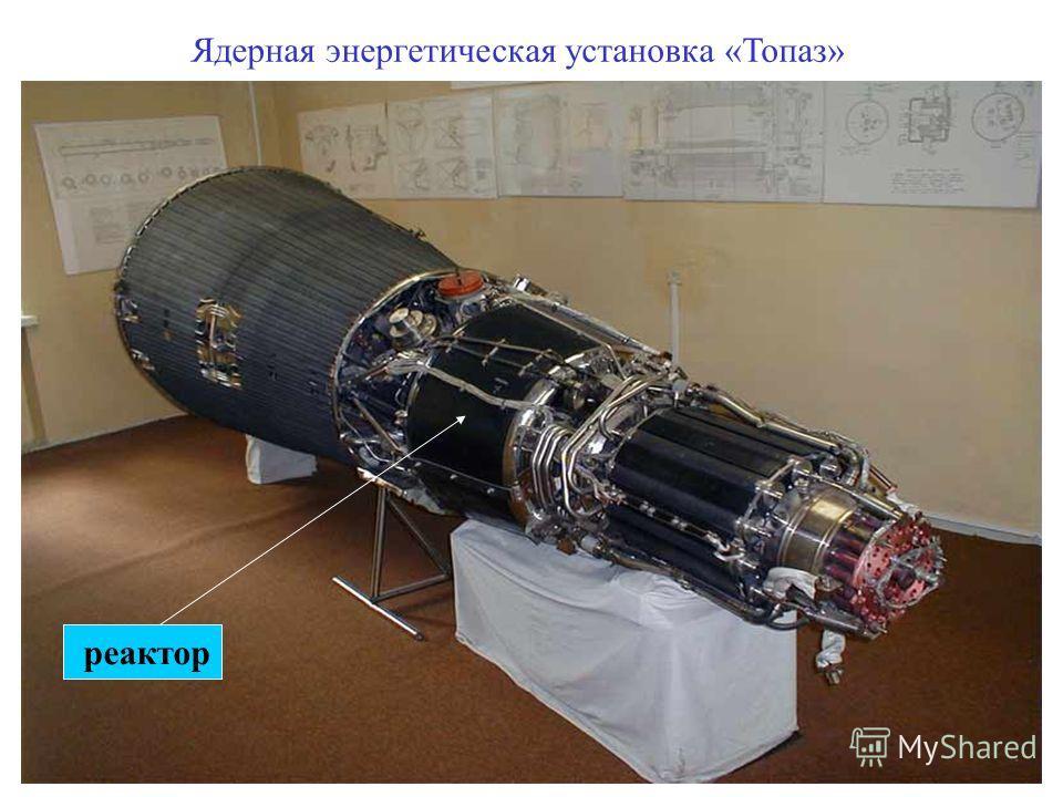 Ядерная энергетическая установка «Топаз» реактор