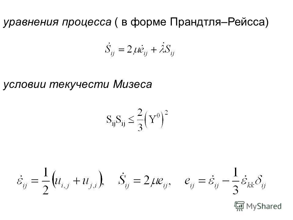 уравнения процесса ( в форме Прандтля–Рейcса) условии текучести Мизеса